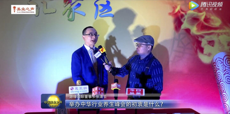 源缘国际7周年盛典-董事长张清云接受采访