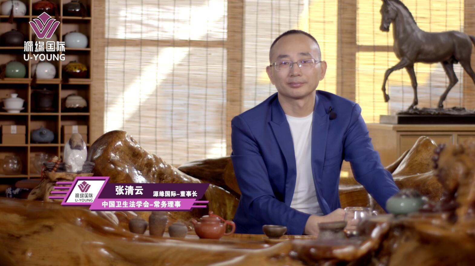 源缘国际-张清云董事长《清云论道》