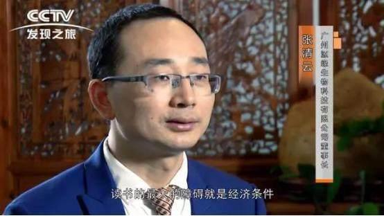 源缘国际张清云《以爱之名》被CCTV发现之旅·记录东方报道