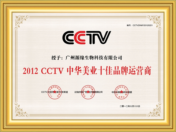 2012 CCTV中华美业十佳品