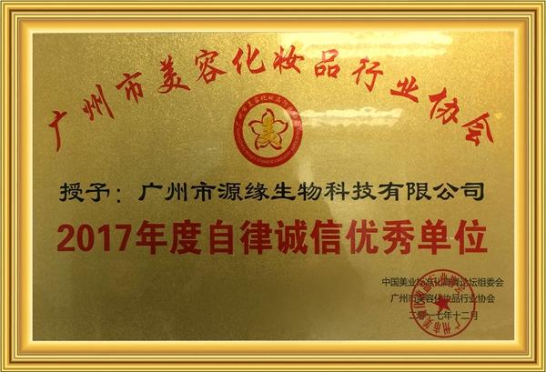 2017年度自律诚信优秀单