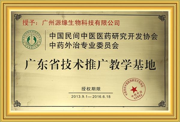广东省技术推广教学基地