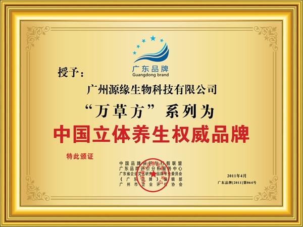 中国立体养生权威品牌